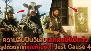 ความลับปืนวิเศษเสกคนให้เป็นวัว รูปตัวตลกที่คุณไม่ควรยิง Just Cause 4