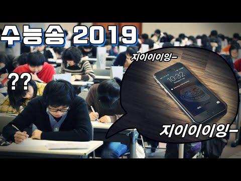 수능송 2019 (수능금지곡 리믹스)