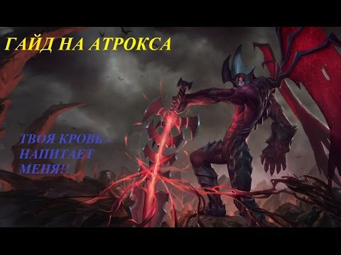 видео: league of legends Гайд на Атрокса