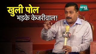 क्या देखा कभी केजरीवाल VS राजदीप सरदेसाई? Arvind Kejriwal Vs Rajdeep Sardesai | News Tak