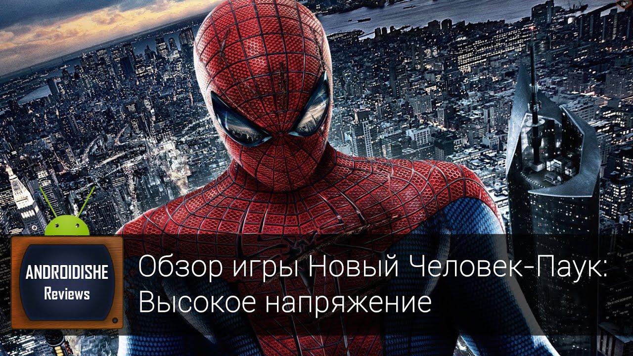 Как скачать новый человек паук 2 youtube.