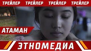АТАМАН | Тизер - 2018 | Режиссер - Өмүрбек Нурдинов
