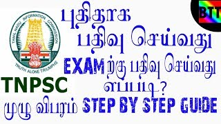***[EXCLUSIVE]*** HOW TO APPLY TNPSC NEW REGISTER & EXAM APPLY [FULL DETAILS] - BEST TAMIL TUTORIALS