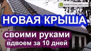 Как сделать крышу своими руками вдвоем за 10 дней(Как сделать 2-скатную ломаную крышу своими руками вдвоем всего за 10 дней. Не обязательно нанимать строитель..., 2015-12-30T20:32:42.000Z)