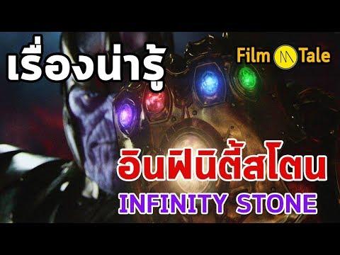 เรื่องน่ารู้ : Infinity Stone - อินฟินิตี้ สโตน (Marvel Avengers)