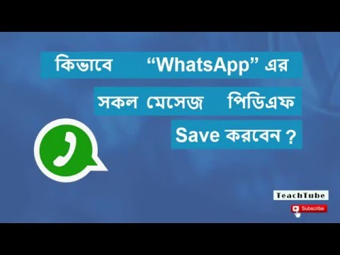 How to Save WhatsApp Message  in PDF  ?  -   bangla tutorial