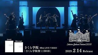 タイトル:「さくら学院祭☆2018」 発売日:2019年2月14日(木) 01. 目...