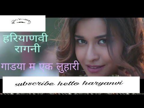 Gaddya Me Ek Luhari New || 2017 New Superhit Dj Song