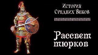 Расцвет тюрков (рус.) История средних веков
