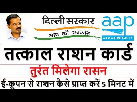 तत्काल राशन कार्ड तुरंत मिलेगा रासन   Apply for Temporary Ration Coupon in Delhi