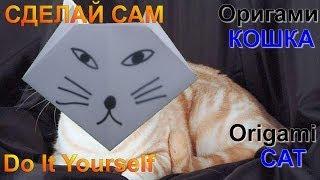 ОРИГАМИ ДЛЯ ДЕТЕЙ. ПОДЕЛКИ ИЗ БУМАГИ. КОШКА ОРИГАМИ.(Оригами для детей. Поделки из бумаги. Как сделать кошку оригами из бумаги. В этом видео вы научитесь делать..., 2014-01-07T10:49:12.000Z)