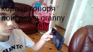 Короче говоря, поиграл в granny