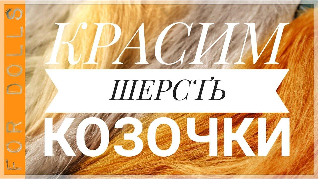 Как сделать трессы из козьего меха. Как закрепить волосы на голове .
