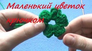 Маленький цветок крючком. Видео урок для начинающих.