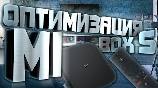 Xiaomi Mi Box S ОПТИМИЗАЦИЯ РАБОТЫ ТВ ПРИСТАВКИ. ОЧИСТКА ПАМЯТИ