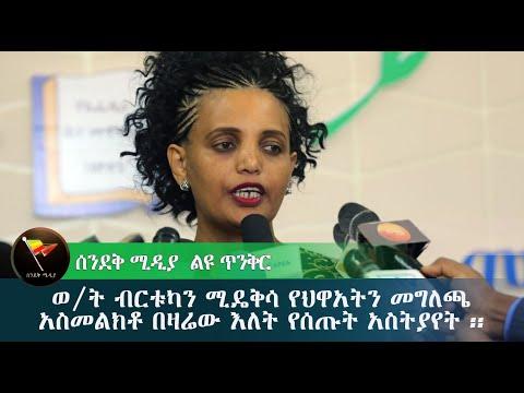 Ethiopian latest news, Breaking News, Entertainment, politics, Art and Sport