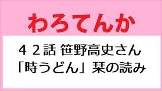 笹野高史さんが「時うどん」を披露してくれました。 さすが名優です!魅...