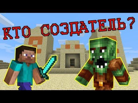 Крайности Minecraft: КТО