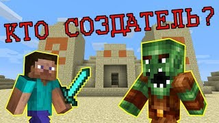 Крайности Minecraft: КТО ПОСТРОИЛ ХРАМЫ?