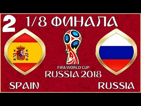 FIFA World Cup 2018 Russia в FIFA 18 - ИСПАНИЯ РОССИЯ (1/8 ФИНАЛА)