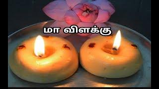 மாவிளக்கு மாவு செய்வது எப்படி How to Make Rice Flour Lamp in Tamil Maavilakku