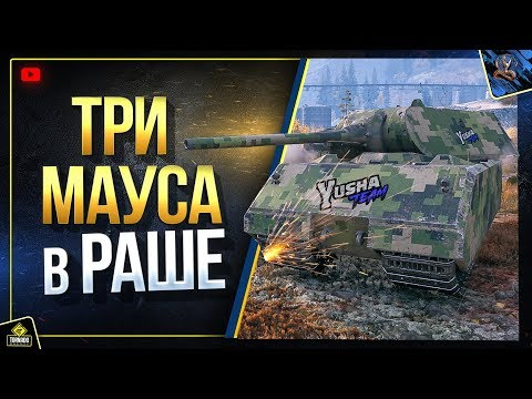 Три Мауса в Раше (Юша в World Of Tanks Feat. 123lgt и BEOWULF422)
