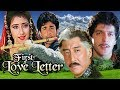 Hindi Romantic Movie | First Love Letter | Showreel | फस्ट लव लेटर | Vivek | Manisha Koirala Mp3