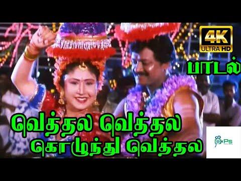 Vethala Vethala Kolunthu Vethala ||வெத்தல வெத்தல கொழுந்து  || Mano, Swarnalatha || Love H D Song
