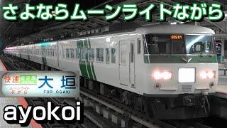 さよなら快速ムーンライトながら 185系 横浜・大垣・名古屋駅