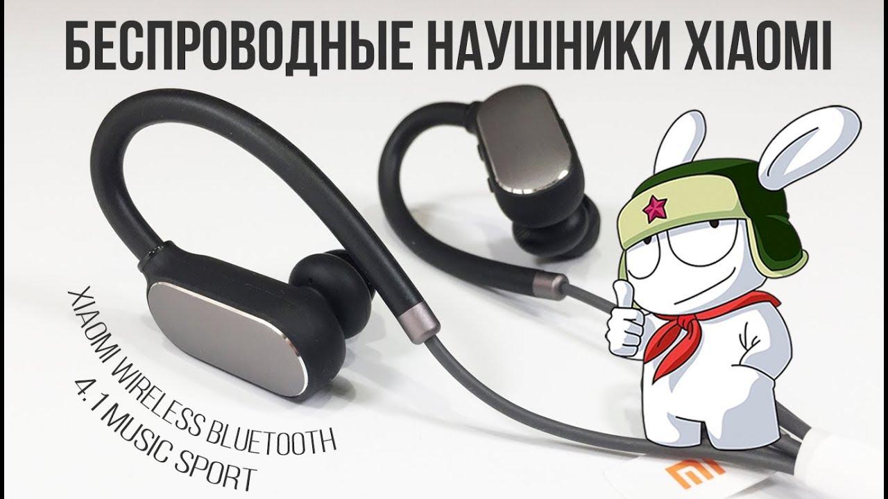 беспроводные наушники Xiaomi Mi Sport Bluetooth Headset Youtube