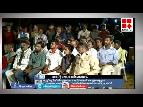 Did you think this is real journalism-Ente chora thilakkunnu │Reporter Live