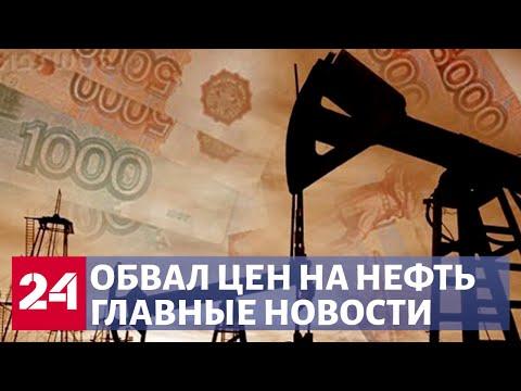Обвал нефти, рубля и мировых рынков. Начало нового кризиса? - Россия 24