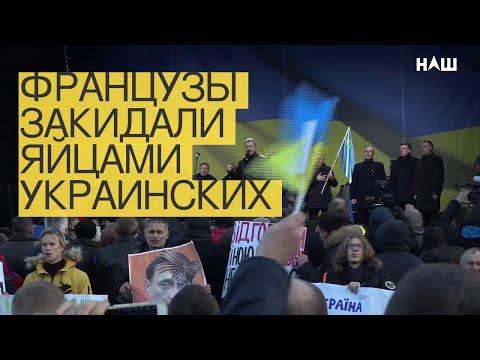 Французы закидали яйцами украинских активистов