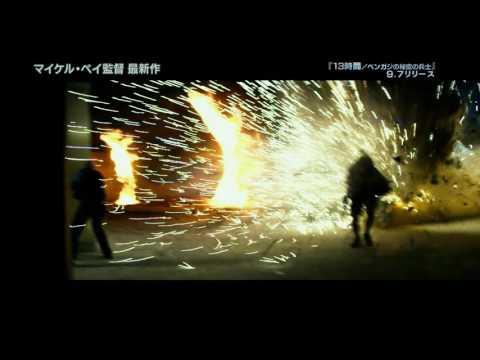 【映画】★13時間 ベンガジの秘密の兵士(あらすじ・動画)★