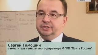 Компания ТАМАК выбрана застройщиком отделений Почтовой связи в Тамбовской области(, 2016-09-15T10:10:46.000Z)