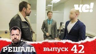 Решала | Выпуск 42 | Разоблачение мошенников и аферистов