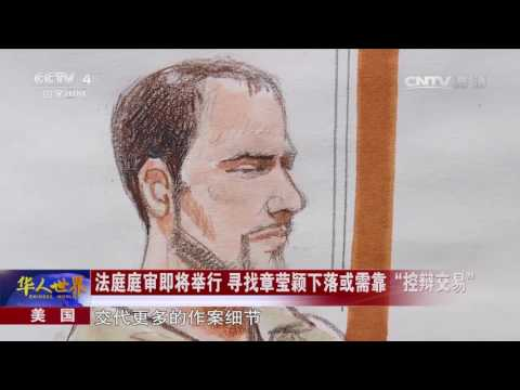 《华人世界》 20170720 | CCTV-4