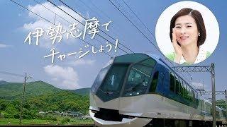 2014年6月 近鉄 TVCF 「伊勢志摩でチャージしよう!」 檀れい Rei Dan ...