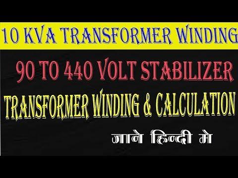 10 kva 90 to 440 volt  transformer winding calculation & use relay ,programing kit  |yt66
