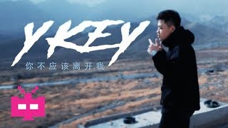 🐑内蒙古RAPPER / 🎤中国新说唱选手 :YKEY《你不应该离开我》
