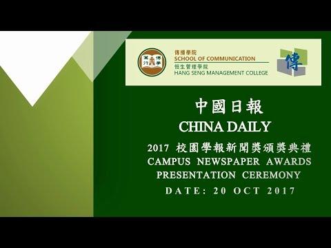 China Daily Campus Newspaper Awards Presentation Ceremony 2017