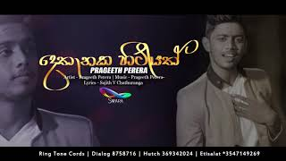 Dethanaka Hitiyath - Prageeth Perera (දෙතැනක හිටියත්)