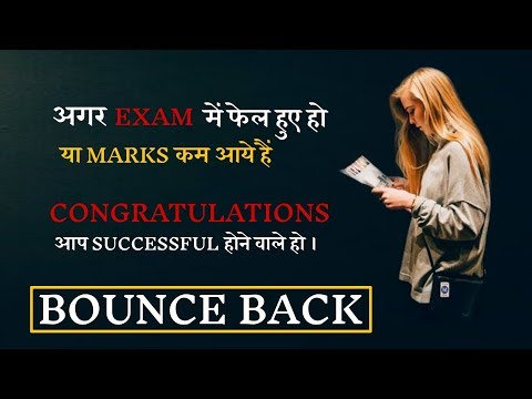 exam-failure-bounce-back-motivation- -bounce-back- -sanaki-motivation- 