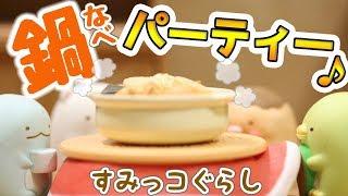 【すみっコぐらし Stop Motion アニメ 】みんなで鍋パーティー♪ sumikkogurashi 角落生物 fromegg