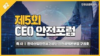 [제5회 CEO안전포럼] 축사 - 한국산업안전보건공단 …