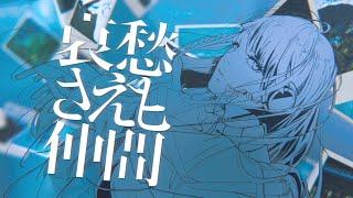春猿火#14「哀愁さえも仲間」【オリジナルMV】