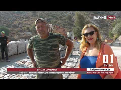 15-10-2019 Η βιοτεχνία Καραβοκυρού επεξεργασίας πέτρας στην Κάλυμνο