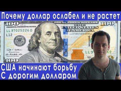Почему доллар не растет и рубль не падает прогноз курса доллара евро рубля валюты на апрель 2019