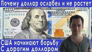 Как Заработать на Ослаблении Рубля. Почему Доллар не Растет и Рубль Падает Прогноз Курса Доллара Евро Валюты Апрель 2020
