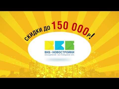 ВКБН распродажа квартир в Краснодаре 2016
